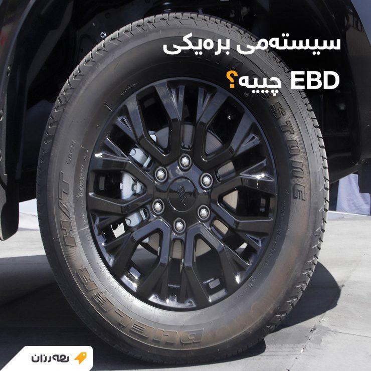 برەیکی EBD